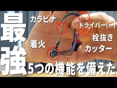 【キャンプ用品】5つの機能を備えた最強マルチツールアイテム降臨!