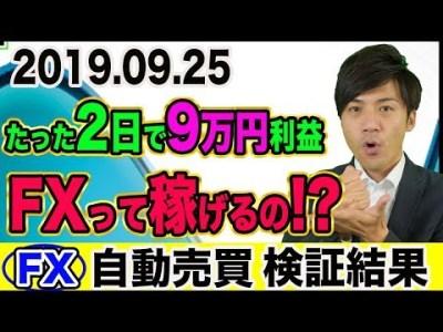 【FX自動売買】たった2日で9万円利益!FXって稼げるの!? 初心者でもスマホで儲かるEA【2019.09.25】【4口座検証結果発表】