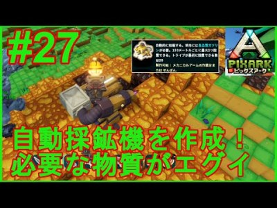#27【PixARK(ピックスアーク):PS4版】自動採鉱機を作成!ただこれの要求素材がエグイ