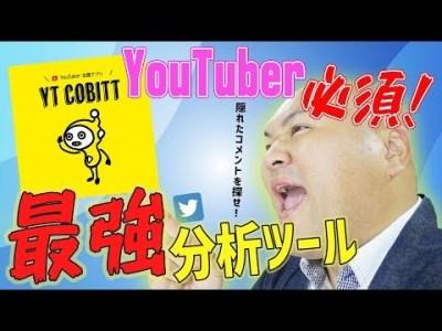 YouTuberおすすめアプリ【YT Cobitt】Twitterにシェアされた動画の管理・分析ツール