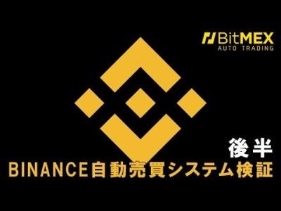 BINANCEでの自動売買システム検証【後半】ビットコイン自動売買ツール 開発現場にて vol 20 2019 9 9
