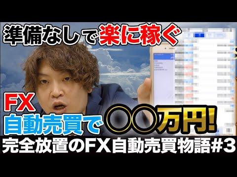 FX自動売買なら面倒な準備なし! 楽に◯◯円稼げる投資はこれだけ! 【有村のEA物語#3】