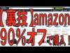 【メルカリ転売】amazonの商品を90%オフで買えてしまう裏ワザ、大公開!!!