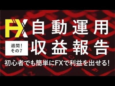 【週刊】FXを超安定的に自動運用した結果!収益報告7週目【THE・安定】