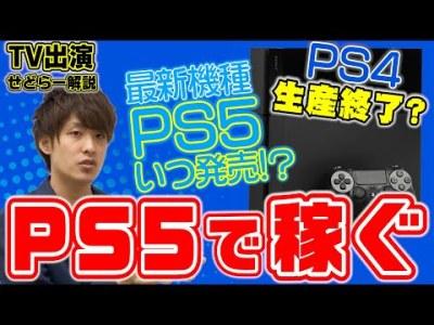 PS4生産終了?PS5でせどりで稼ぐには?