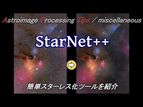 StarNet++ 自動スターレス化ツールの紹介 [Astroimage Processing Tips #008/ miscellaneous編]