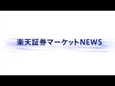 楽天証券マーケットNEWS6月16日【大引け】