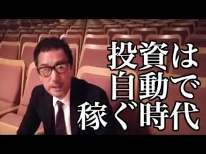 【FX自動売買】投資は自動で稼ぐ時代その全貌とは?!
