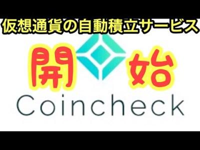 コインチェック、仮想通貨の自動積立サービスを提供開始~モニカの暗号資産ニュース情報局~