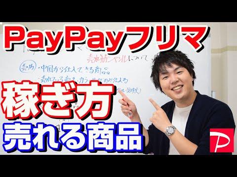 【PayPayフリマ 転売】PayPayフリマの稼ぎ方と売れ筋商品&ジャンルを公開します!ペイペイフリマは稼げるか!?