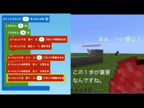 Minecraft Education Edition ブロック配置自動化