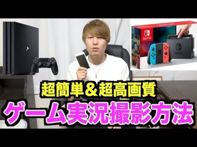 【大公開】ゲーム実況の撮影方法を世界一分かりやすく解説します!【iPhone,Android,PS4,任天堂スイッチ, WiiU】