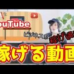 YouTubeで稼げる動画のジャンルを紹介【これからビジネス系が来る!】