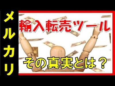 【メルカリ】amazon輸入転売ツール使ってみた!!気になる初めての注意点とは!!【佐々木一之】