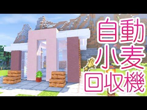 【マインクラフト】コンパクト自動小麦畑を建築する!白くてモダンな建物♪【マイクラ実況】#160