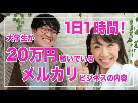 1日1時間!大学生が20万円稼いでいるメルカリビジネスの内容【ウメカリスクール・スクール生】