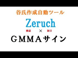 【サインツール×自動売買】GMMAサインツール・谷あきら氏Zeruch