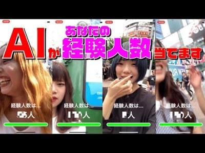 AIがあなたの経験人数を当てます in 渋谷【プログラミング】