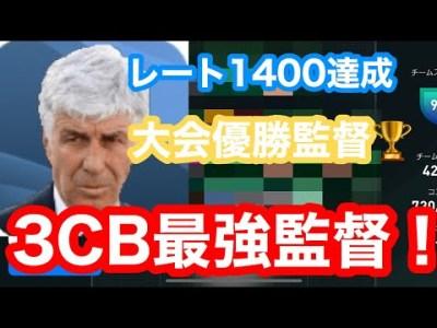 レート1400達成したガスペリーニの人選解説【ウイイレアプリ2020】
