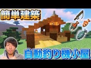 【マイクラ】簡単建築!自動釣り機小屋を作ってエンチャントゲットしまくる!!【マインクラフト/part15】