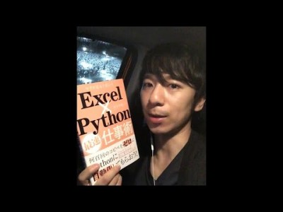 「Excel×Python仕事術」という新刊書籍について -Excelを自動化するもう一つの手段
