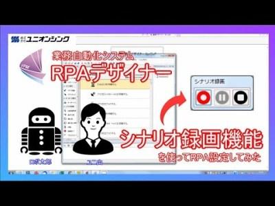 業務自動化システム RPAデザイナー シナリオ録画機能|株式会社ユニオンシンク