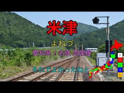 【駅名替え歌】駅名で「アイネクライネ」