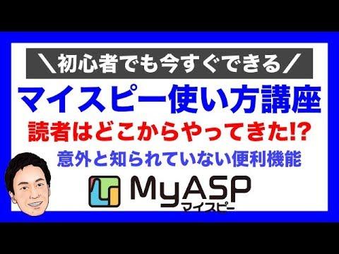 マイスピー(MyASP)の使い方「どこから読者がやってきたか把握してる?」