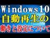 【Windows10】DVDドライブの自動再生の動きと設定