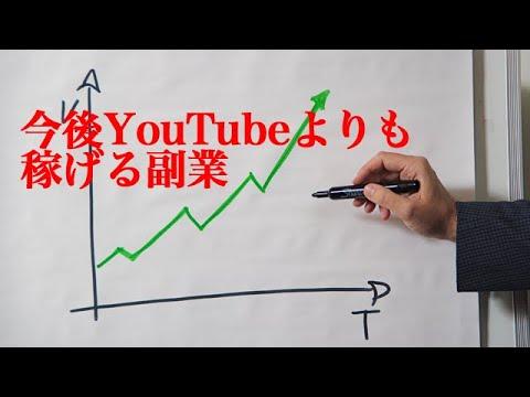 YouTubeよりも稼げるオススメの副業を提案します