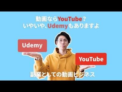 動画で稼ぐならYouTube?いやいや、Udemyという選択肢もありますよ