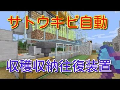 【マイクラPS4#22】サトウキビ自動収穫収納往復装置【シゲクラ#22】
