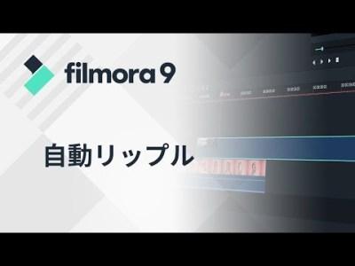 自動リップル|Filmora9
