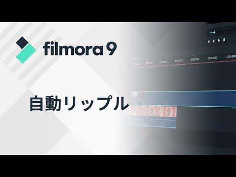 自動リップル Filmora9