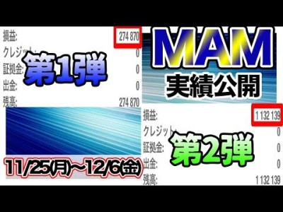 FXコピートレード、MAMの実績大公開!【11/25〜12/6の実績です】