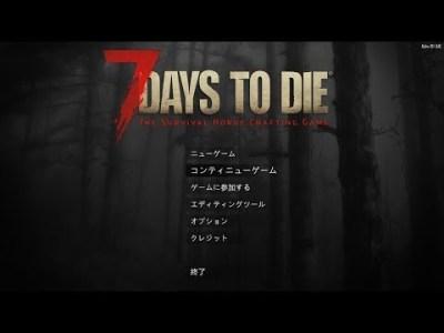第一回 rcckmaybe Kimariラジオ 【7Days to die】