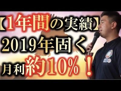 【FX自動売買】2019年1年間を、固く月利10%を貫いた実績大公開!【システムC】