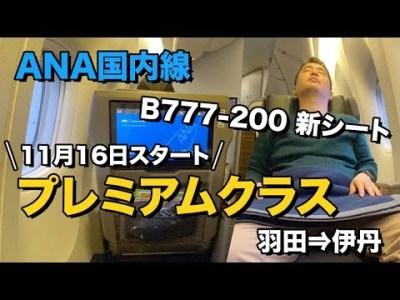 ANA B777国内線 新シート(プレミアムクラス)搭乗記