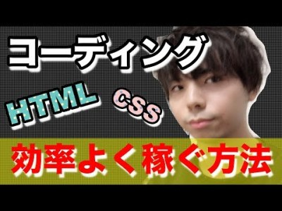【フリーランス】コーディングで効率よく稼ぐ方法【HTML/CSS】