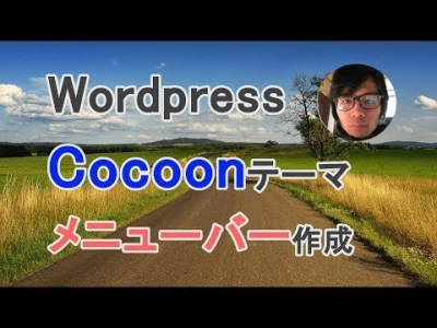 初心者向け WordPressのCocoonテーマでメニューバー作成 2019年最新版