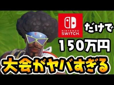 Switchで公式に150万円も稼げる時代がやってきた!キッズが参加できないの酷くね?【スイッチ版フォートナイト】
