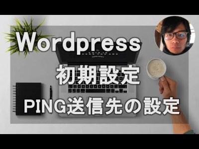 初心者向け WordPress 初期設定 おすすめPING送信先の設定
