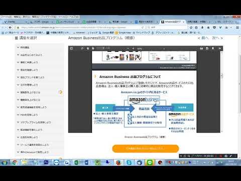amazonで卸の可能性!楽天BtoBみたいなことを始めたよ。 すぐできるからすぐやろう 中国輸入で月収100万円コンサルしてます