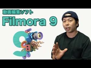 おしゃれな動画が簡単に作れる動画編集ソフト!「Filmora9」はオススメ出来ます!