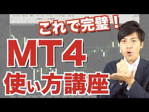 MT4の使い方・操作方法が知りたいならコレ!バズった過去動画を振り返る スマホでMT4は初心者にオススメか!?【ハイローオーストラリア 攻略 バイナリーオプション】