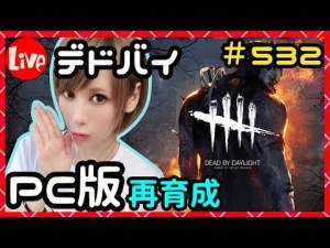 PC版!再育成生放送!#532【Dead by daylight(デッドバイデイライト)】【milca(みるか)】