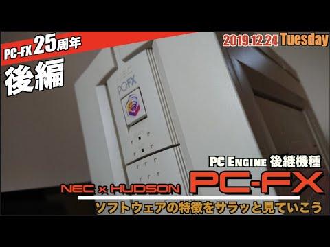 【FX】PC-FX生誕25周年!ソフトウェア編 後編