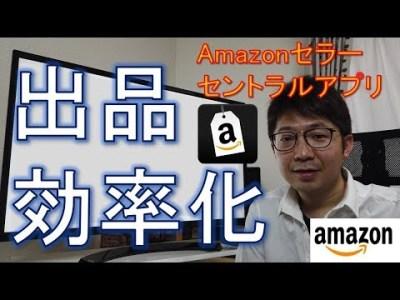 Amazon出品効率化★セラーセントラルアプリで出品【中古せどり】