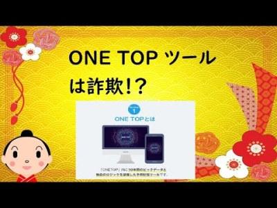 小林司のONE TOP ツールは詐欺か稼げるのか検証してみた!