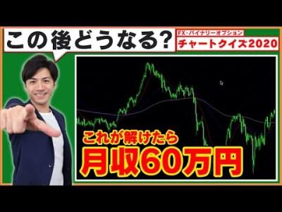 【FX・バイナリーオプション】チャートクイズ!これが解けたら月収60万円!?【この後どうなる?】